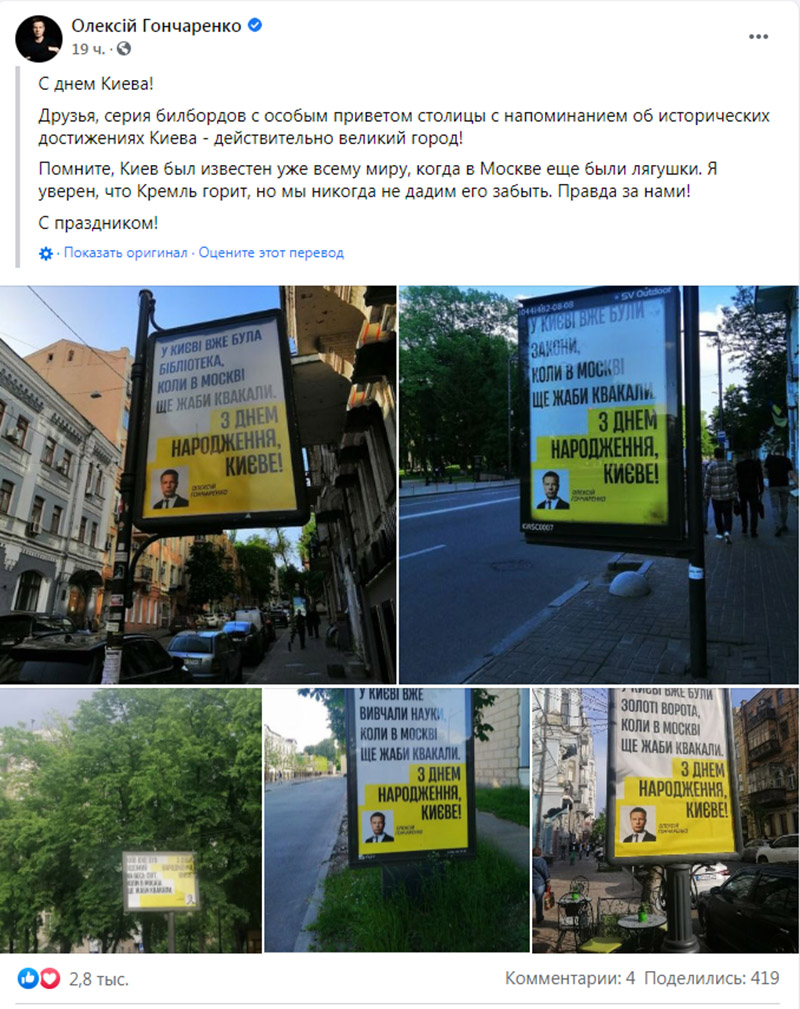 Украинский парламентарий Алексей Гончаренко развесил в Киеве враждебные билборды